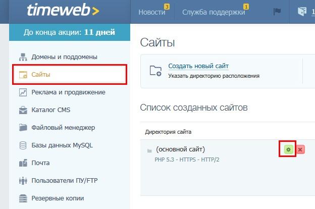 timeweb.ru