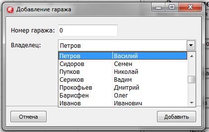 Выпадающий список в DBLookupComboBox